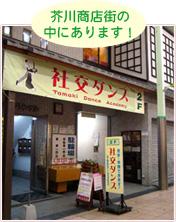 芥川商店街の中にあります!