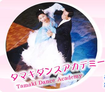 タマキダンスアカデミー Tamaki Dance Academy